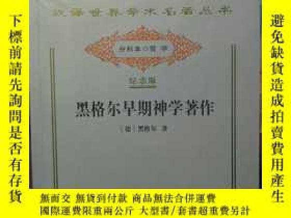 二手書博民逛書店黑格爾早期神學著作 漢譯世界學術名著叢書罕見紀念版Y10770