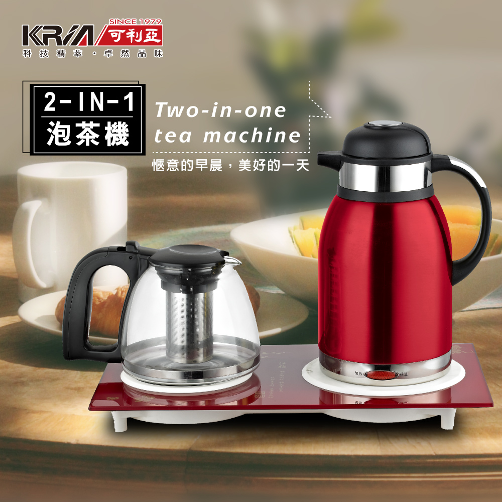 KRIA可利亞 二合一泡茶機/電水壺/快煮壺 KR-1318