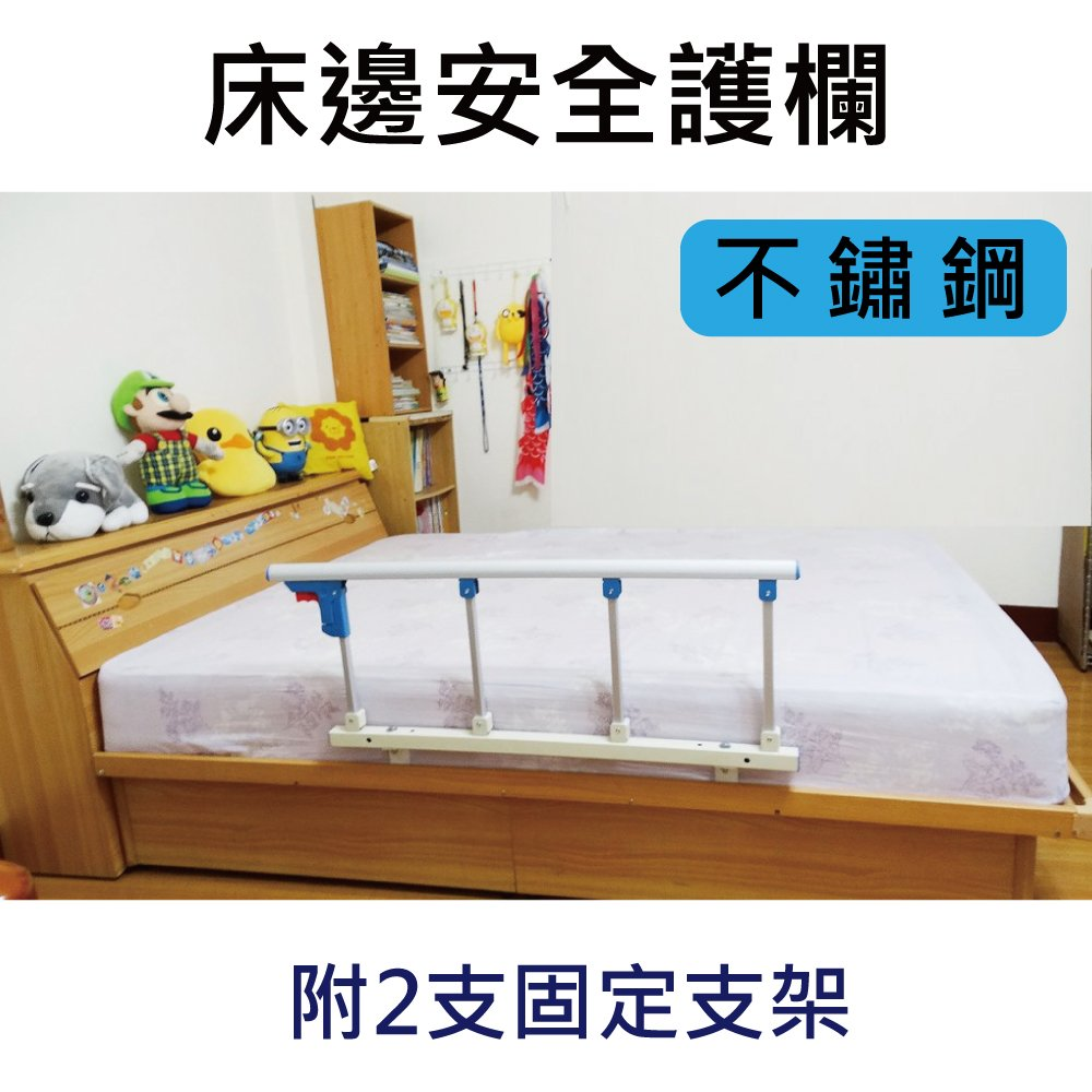 床邊安全護欄 - 不鏽鋼材質 附2支固定架 耐用、安靜,操作簡單 [ZHCN1751-2S]