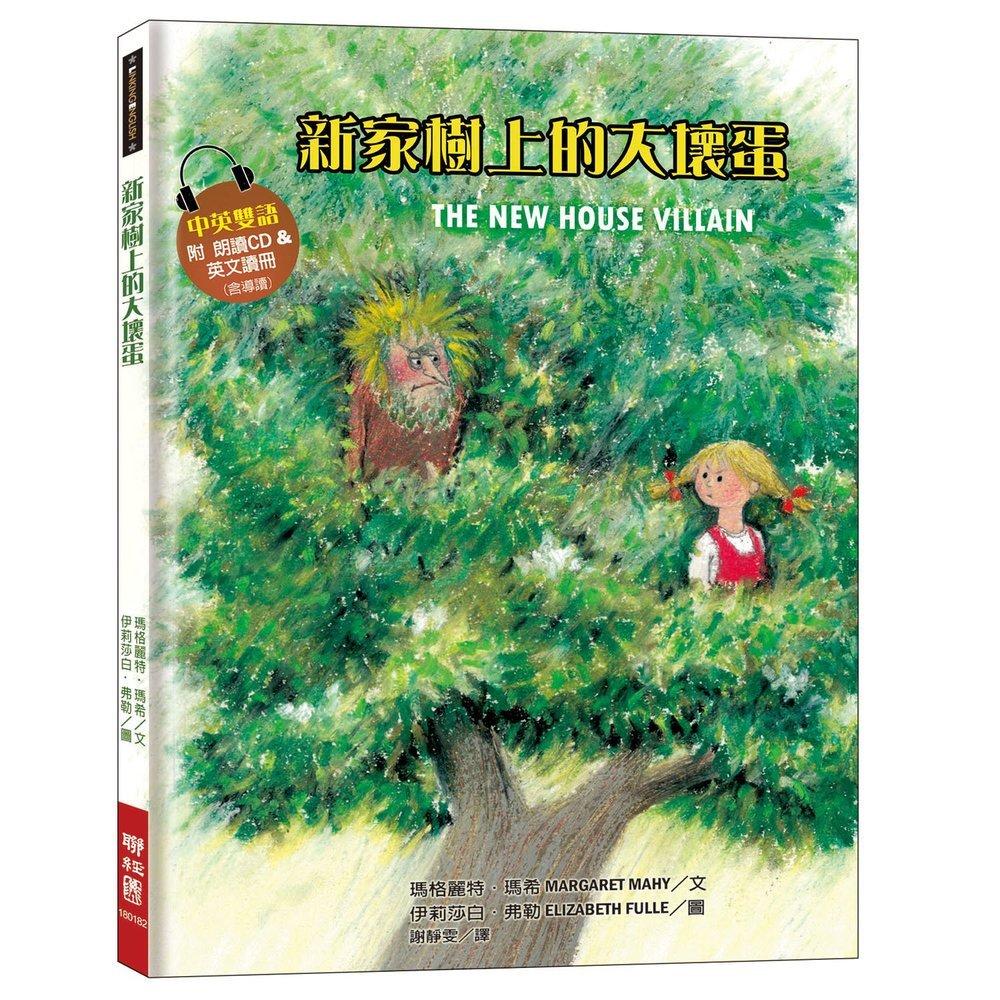 新家樹上的大壞蛋(中英雙語,附朗讀CD,英文讀冊一本)