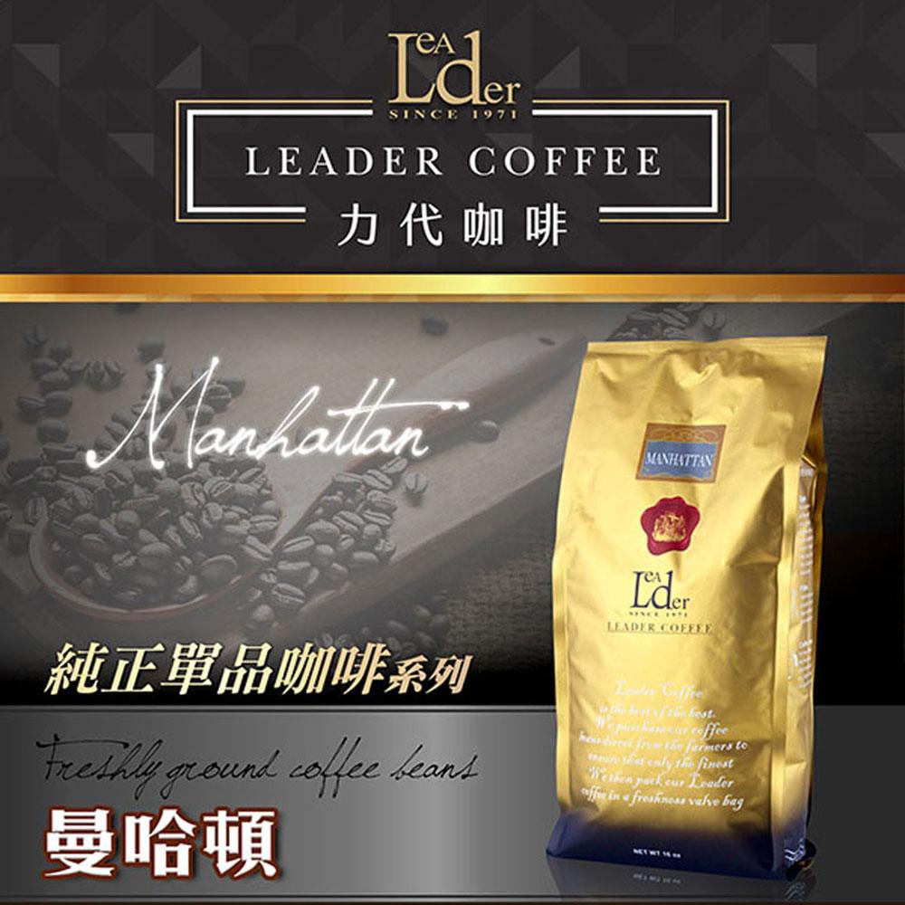 【義式咖啡】曼哈頓豆 --1磅/袋
