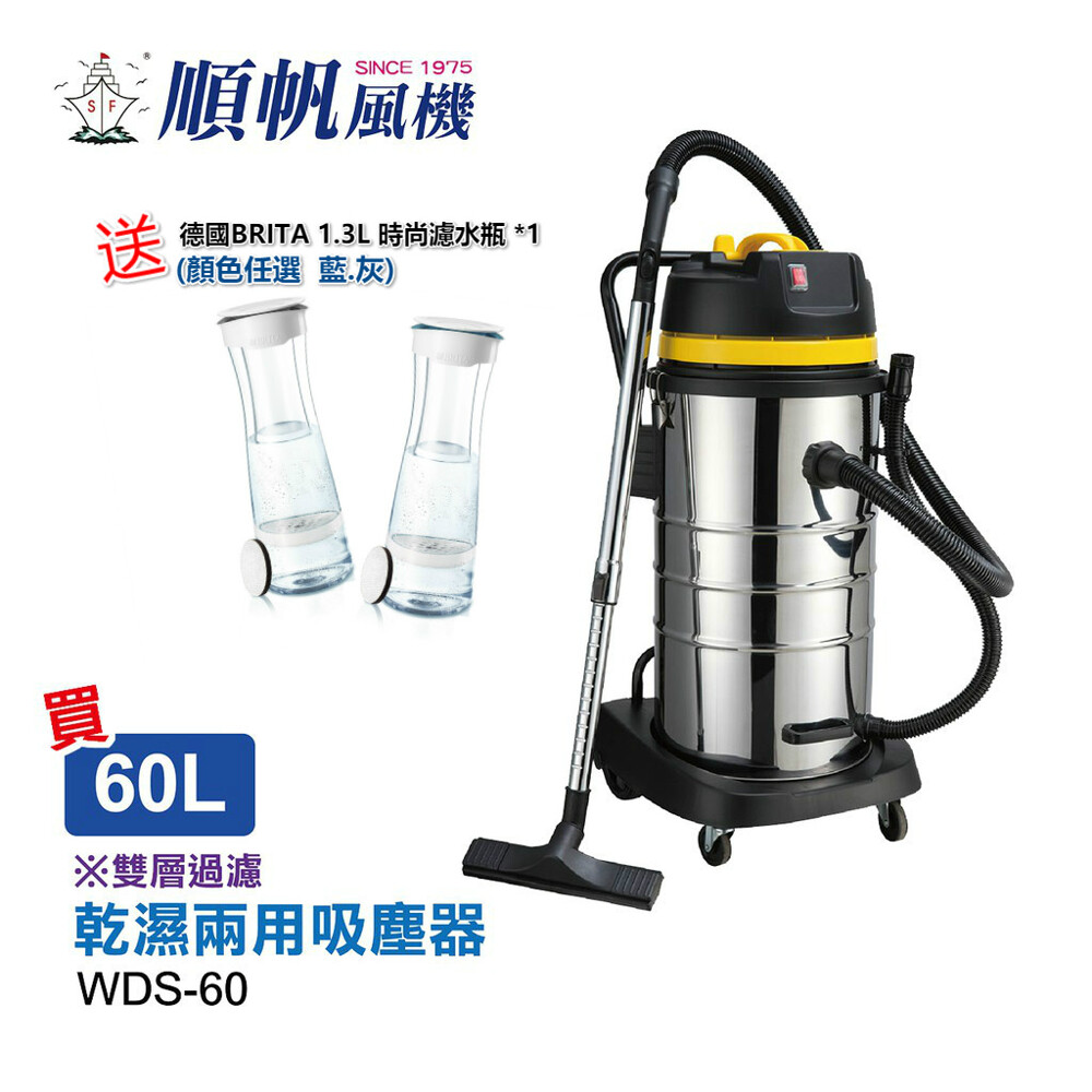 順帆60l大容量工業吸塵器/乾濕兩用/振塵/保固一年 wds-60 只要7980元!