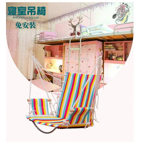 座椅吊椅宿舍寢室大學生懶人吊椅吊床室內家用兒童秋千護外