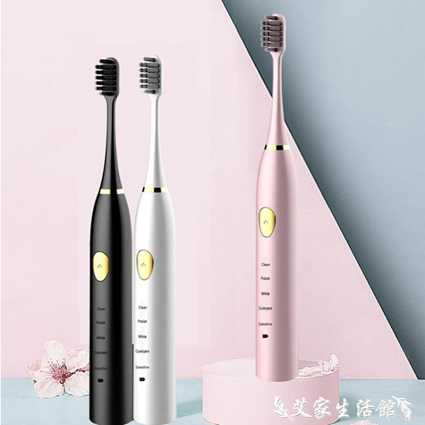 電動牙刷電動牙刷成人充電式軟毛超聲波防水美白全自動情侶牙刷學生黨女生 艾家