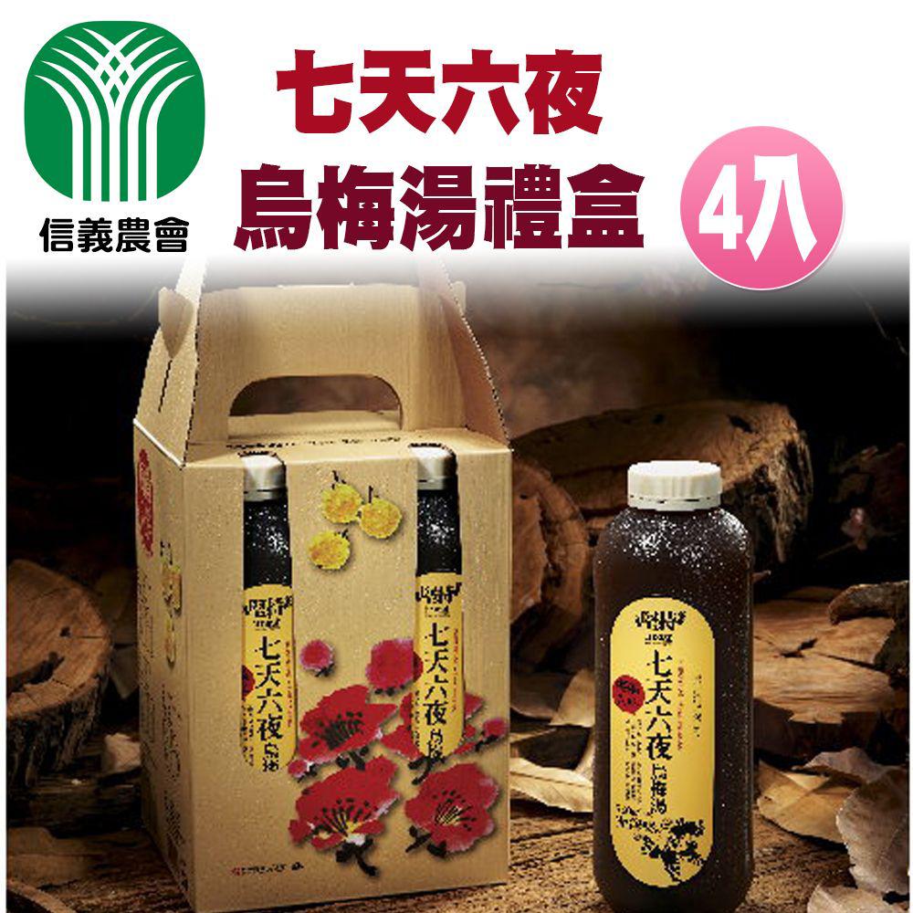 【信義農會】七天六夜烏梅湯禮盒-950ml-4罐-組  (2組)