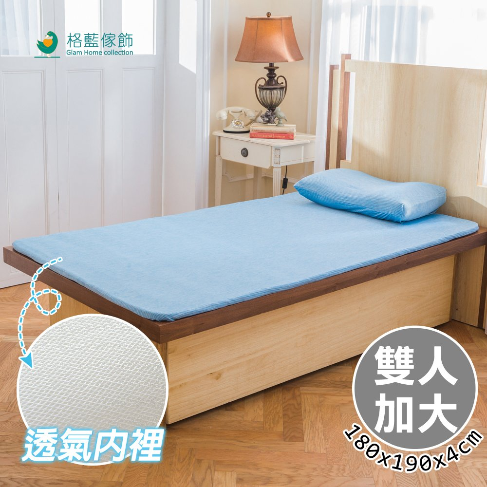 【格藍傢飾】雲彩涼感3D立體透氣加大雙人床墊(4公分)