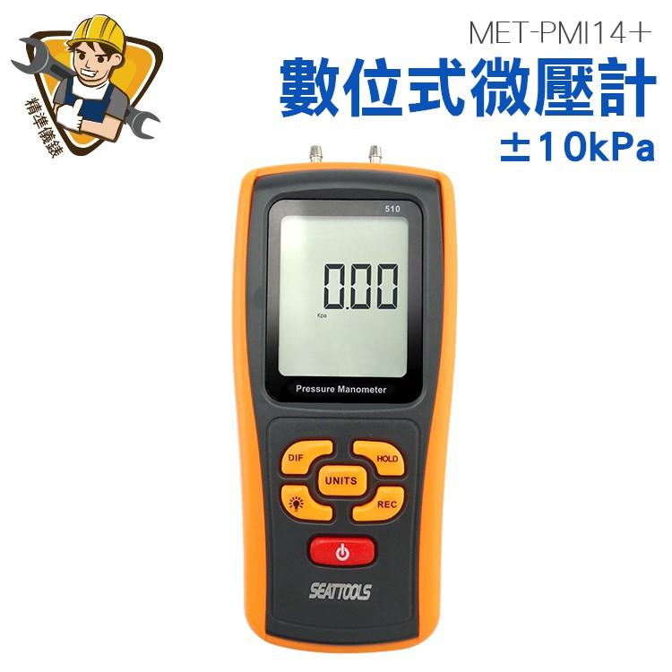 壓力計 ±10kPa 壓差測量 數位微壓計 微壓錶 差壓計 微壓差計 MET-PMI14+ 精準儀錶