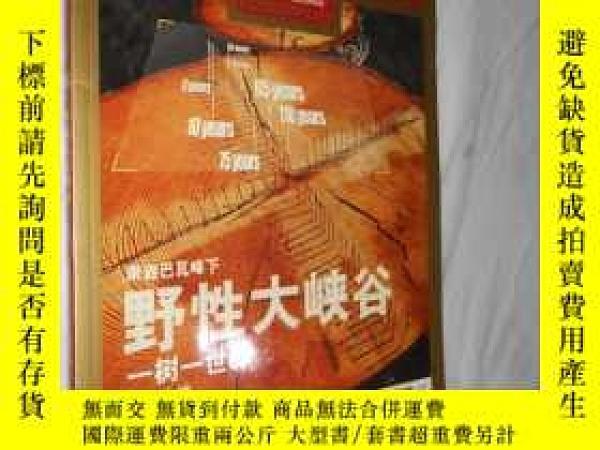 二手書博民逛書店西藏人文地理罕見2009年1月號 第一期 總第28期Y12480