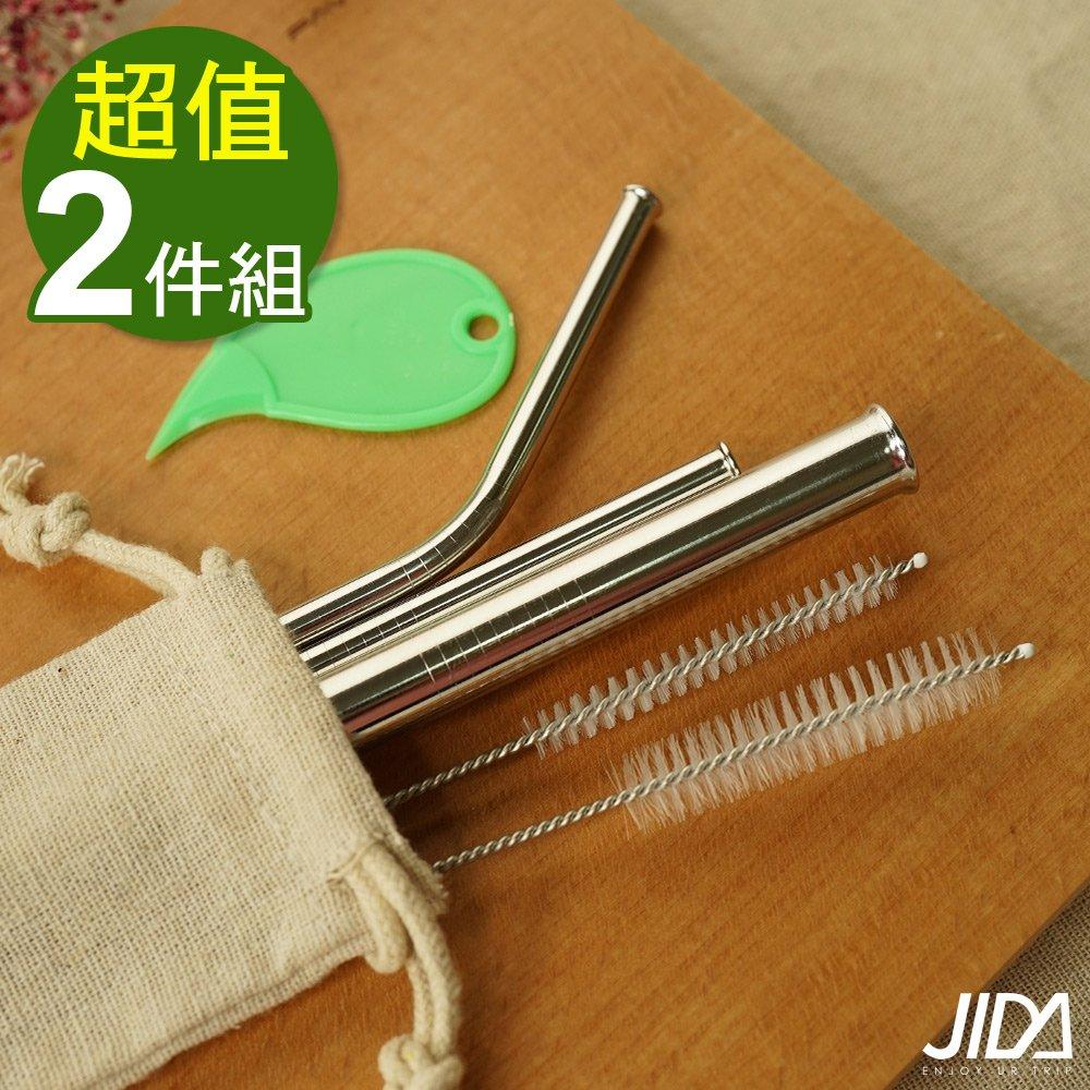 【佶之屋】質樸#316不鏽鋼環保防刮舌ST吸管7件組(2入)