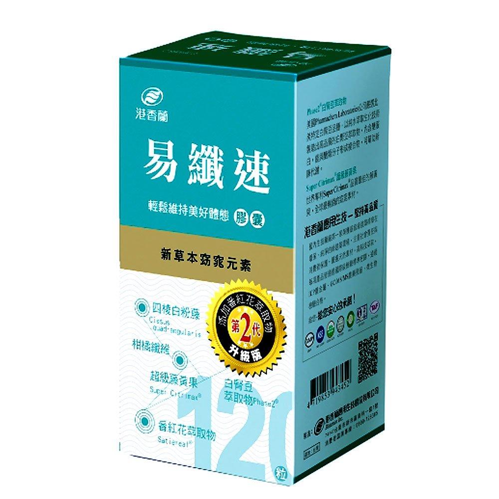 港香蘭 易纖速(120粒)