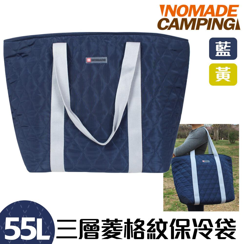 nomade55l菱格紋保冷袋 水餃包 手提/肩背款 55l (藍)