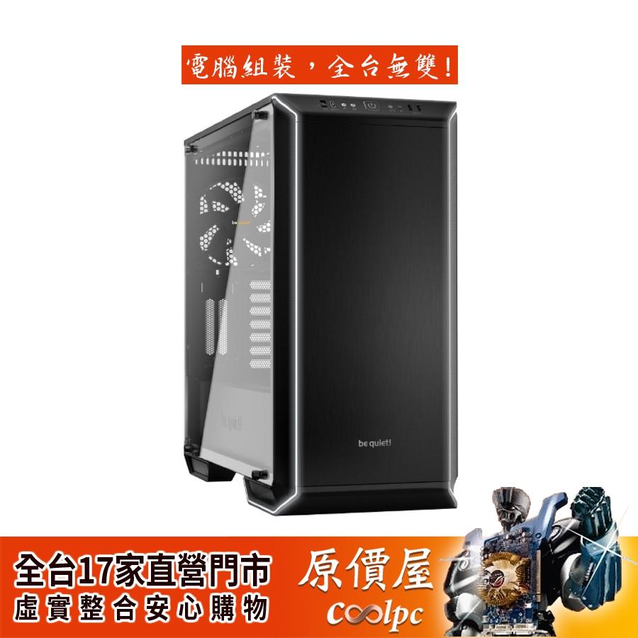 be quiet DARK BASE 700 BGW23 透側 黑/顯卡長43/CPU高18/E-ATX/機殼/原價屋