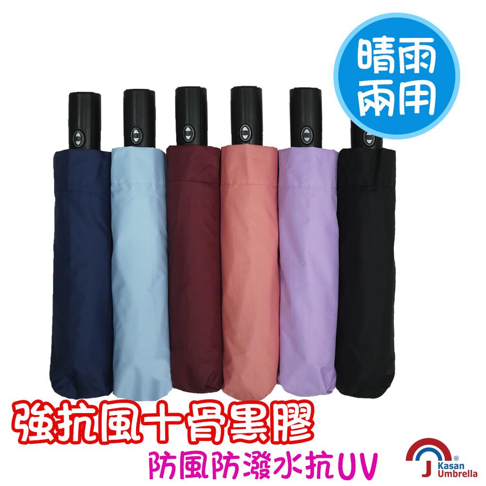[Kasan] 防風抗UV十骨自動開收傘