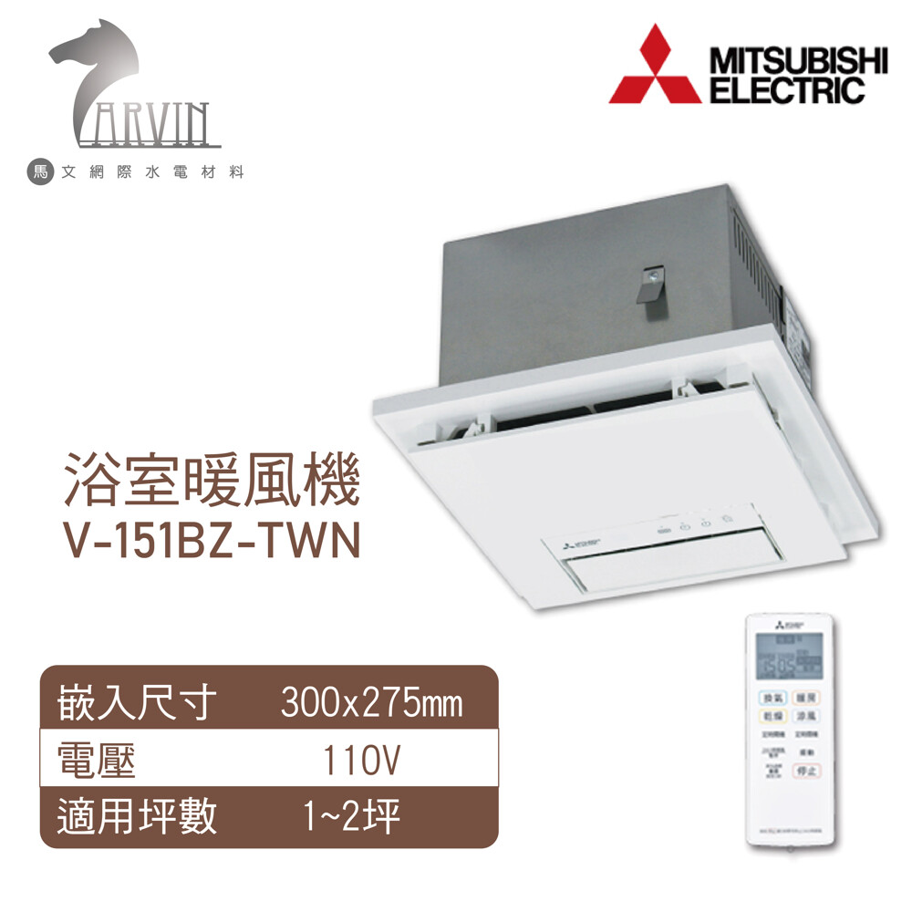三菱電機 浴室暖風乾燥機v-151bz-twn日本原裝進口暖風/涼風/換氣/乾燥