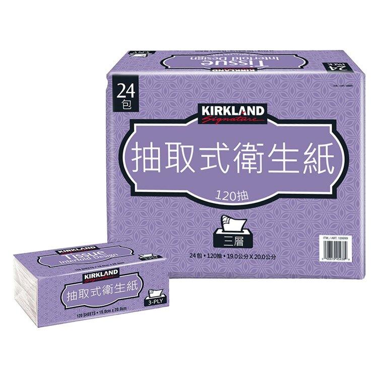 Kirkland 科克蘭 三層抽取衛生紙 單包售 120張 抽取式衛生紙 衛生紙 三層舒適【Z068】
