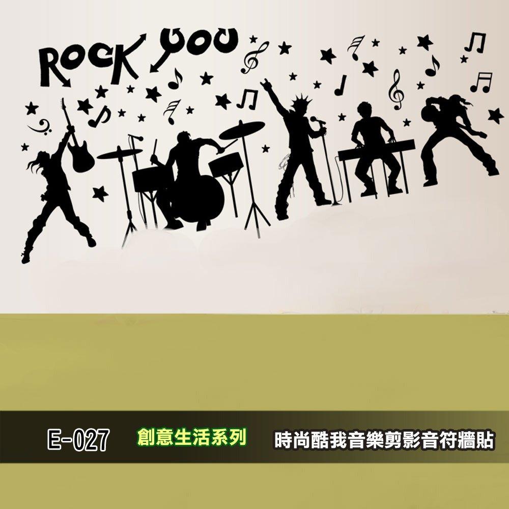 E-027創意生活系列-時尚酷我音樂剪影音符牆貼 大尺寸高級創意壁貼 / 牆貼