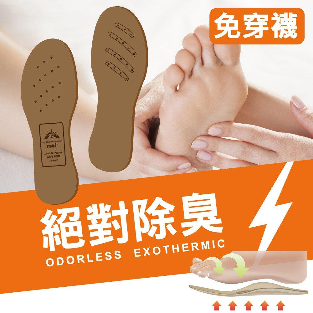Moi 負離子震盪波絕對除臭鞋墊(薄:1.5mm/中:3mm)