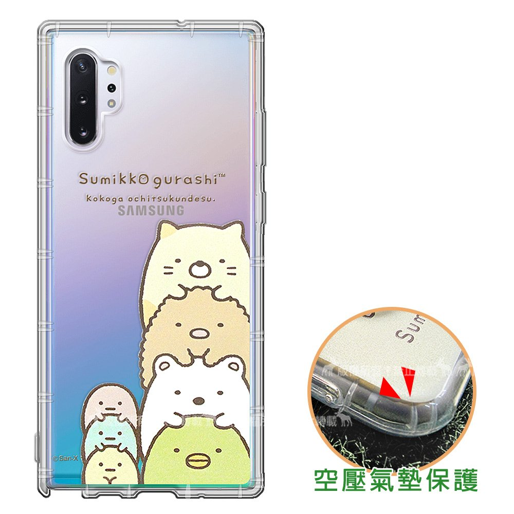 SAN-X授權正版 角落小夥伴 三星 Samsung Galaxy Note10+ 空壓保護手機殼(疊疊樂) 有吊飾孔