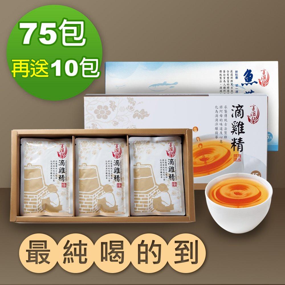 【享溫馨】養生滴雞精+膠原魚精任選5盒(共75入) 再送花旗蔘雞精10包