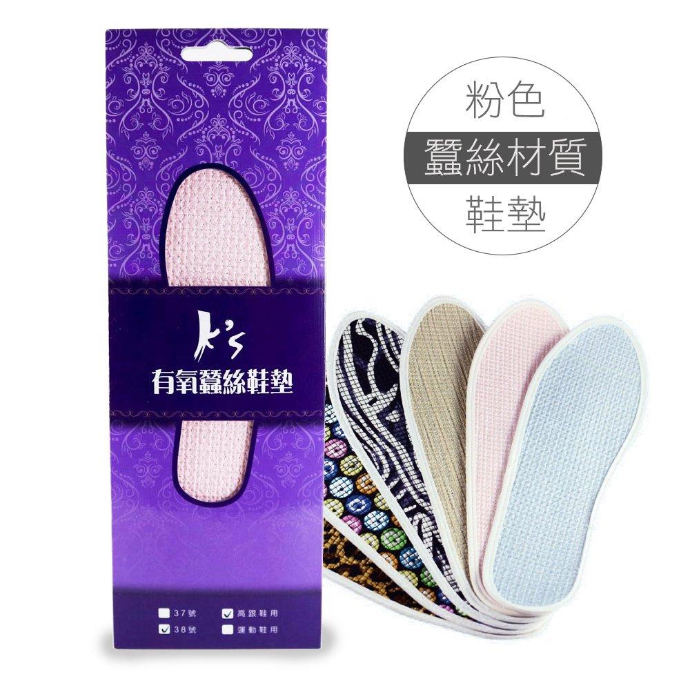 【K's 凱恩絲】100%專利有氧蠶絲鞋墊-單雙 藍色(天然材質舒適耐穿)