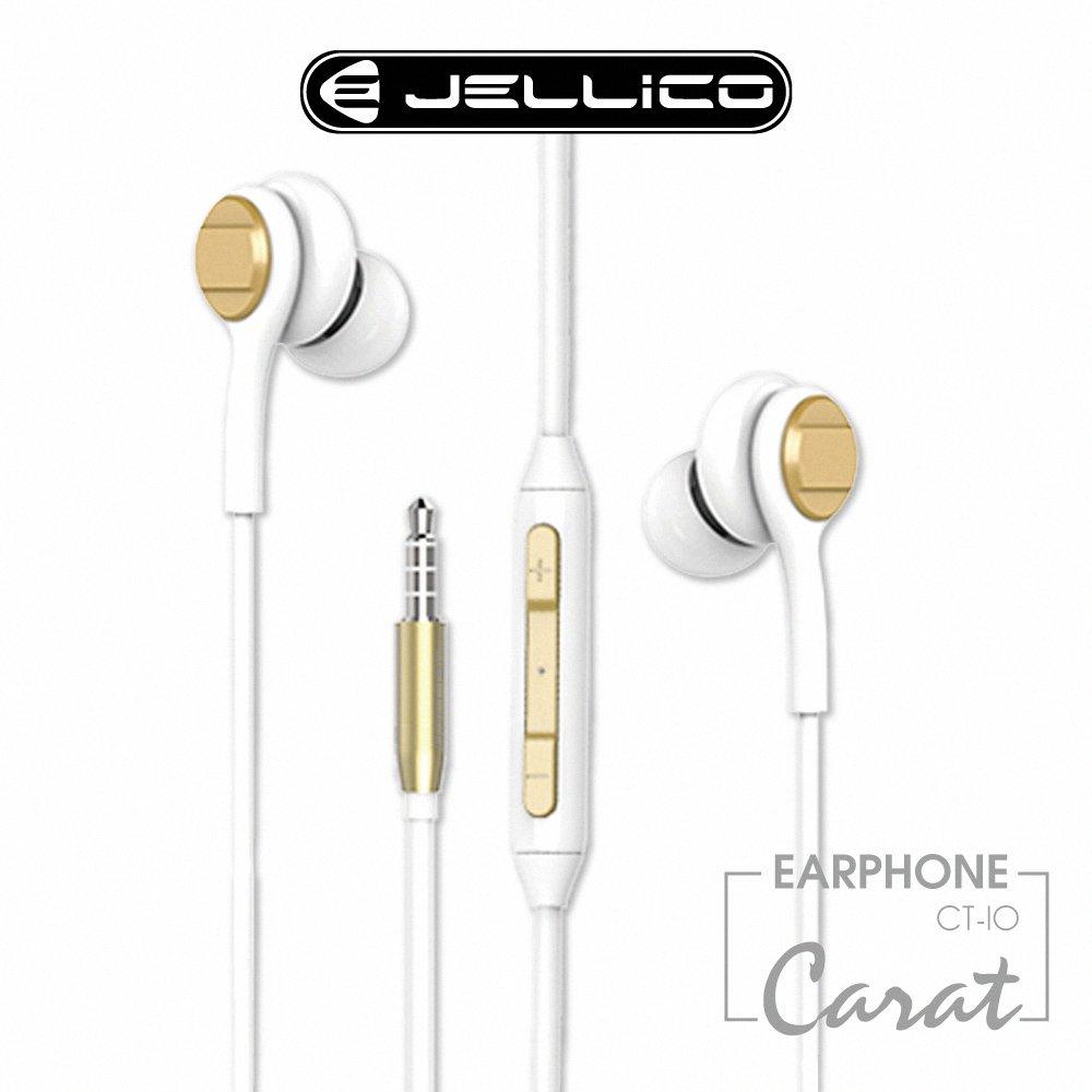 【JELLICO】 克拉系列 完美音色多層次 線控入耳式耳機 白色/JEE-CT10-WT
