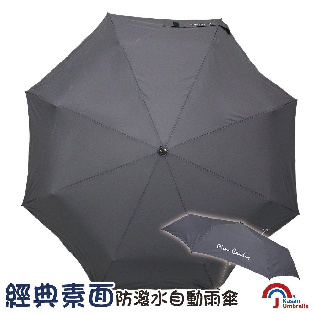 [Kasan]  經典素面防潑水自動雨傘-灰色