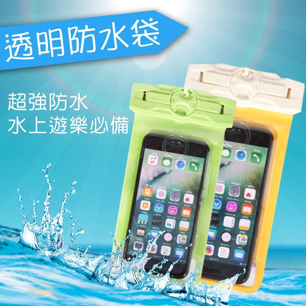 正品Tteoobl T-21H 6吋支援指紋辨識 手機萬用防水袋(耐壓30米)