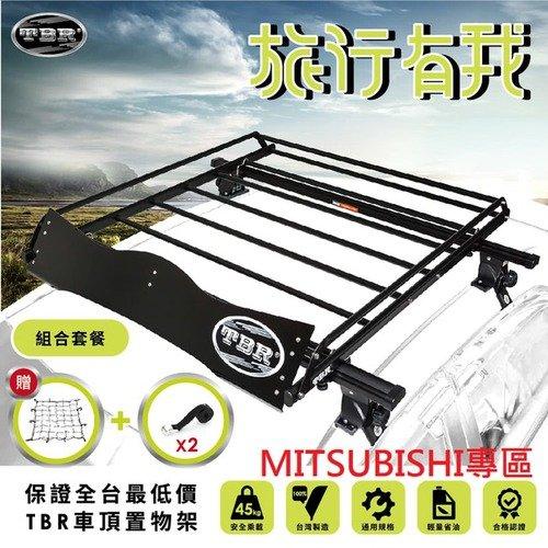 【TBR】MITSUBISHI區 ST12M-110 車頂架套餐組 搭配鋁合金橫桿 3SIZE-黑前K1S後K2