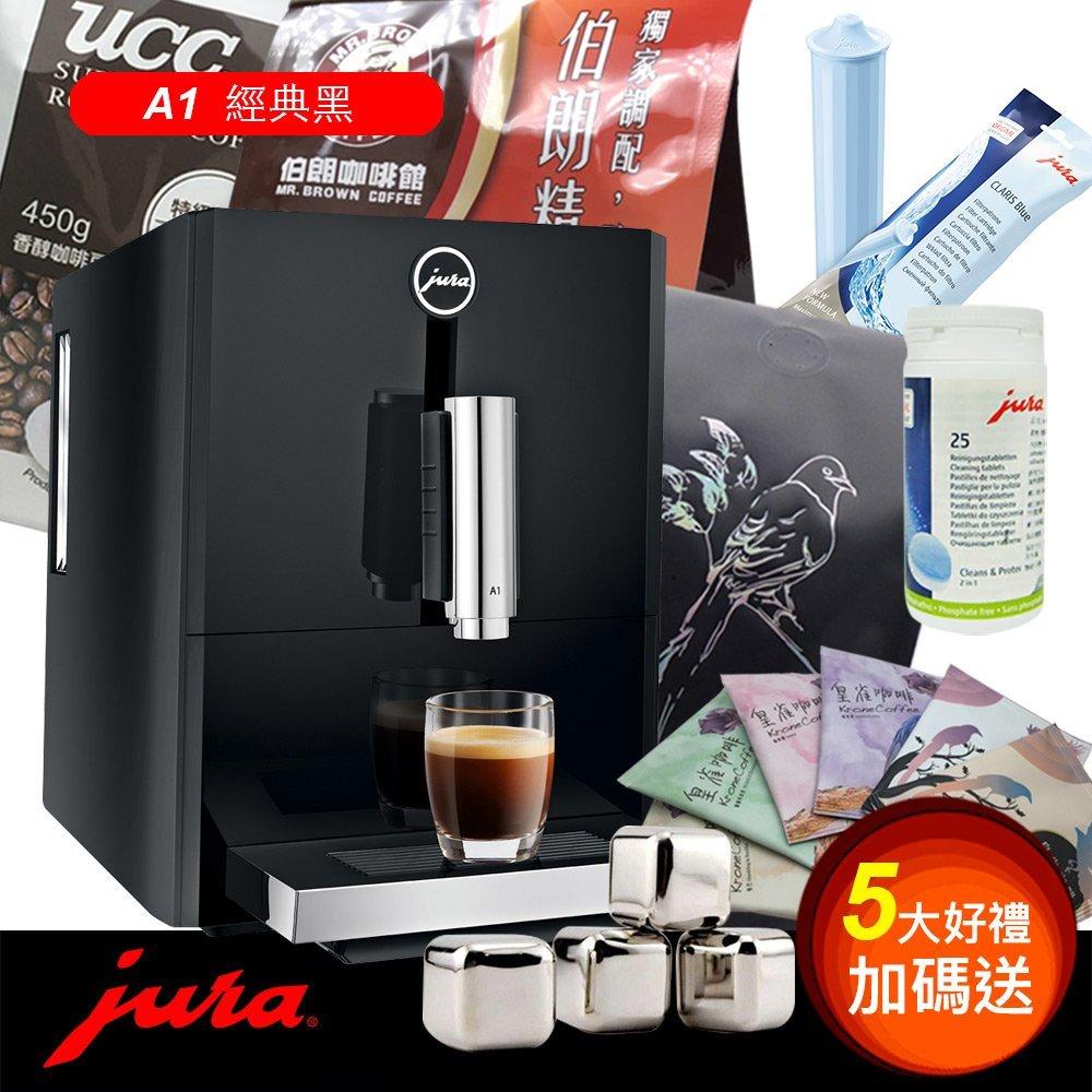 [瑞士Jura] A1 全自動咖啡機_經典黑 ~ 五大超值好禮加碼送