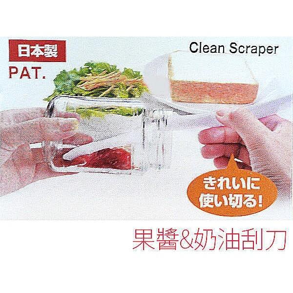 奶油刮刀 刮匙 果醬 廚房用品 奶油刀 罐頭 果醬罐 日本製 sv3180居家寶盒 - 三色隨機