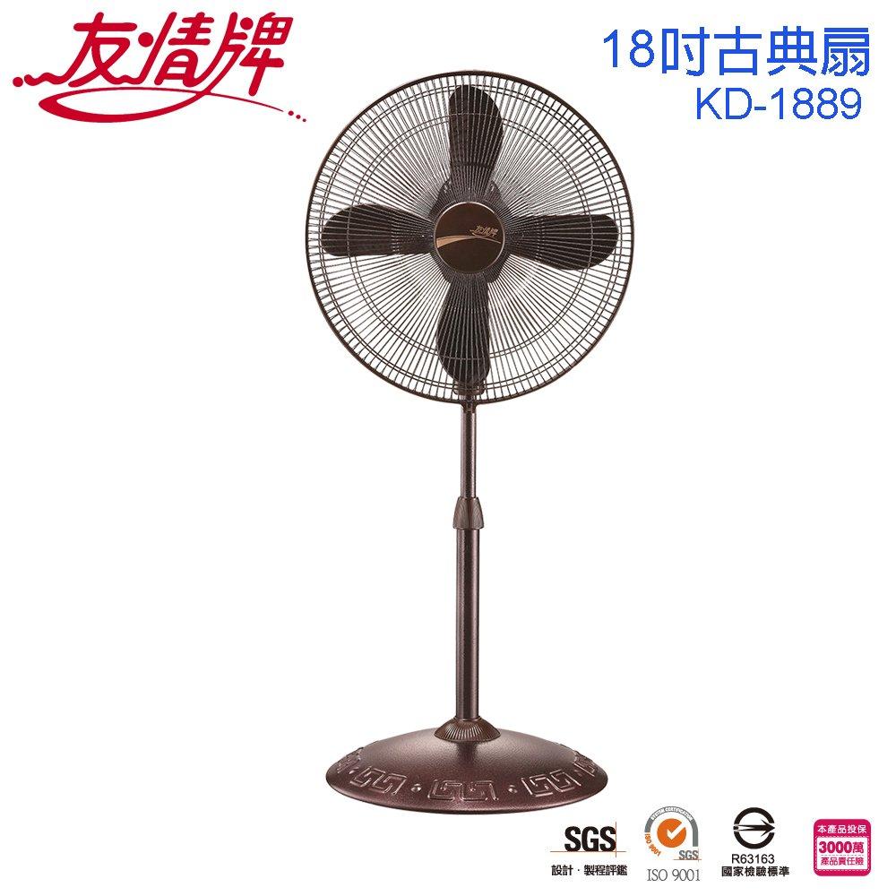 友情牌18吋古典立扇/立扇/風扇/電扇/銅軸承/純銅繞線馬達/台灣製造 KD-1889