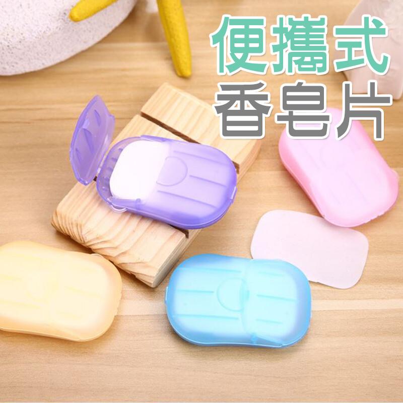 便攜式香皂紙  紙肥皂 香皂