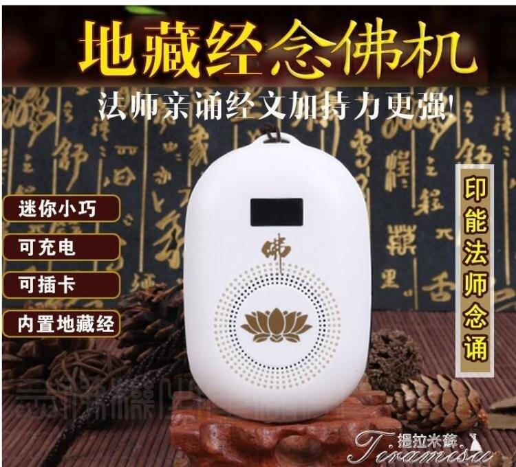 2021搶先款 念佛機 地藏經念佛機家用小型地藏王本愿經念誦可插卡充電迷你佛經播放機 新年狂歡