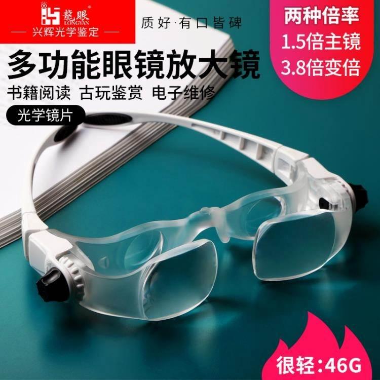 放大鏡 龍眼頭戴式眼鏡放大鏡老人閱讀看書報手機電腦維修鐘表郵票幣鑒定 【】