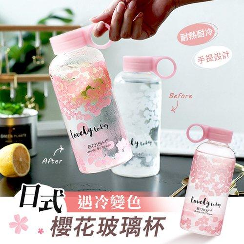 日式遇冷變色櫻花玻璃隨行杯