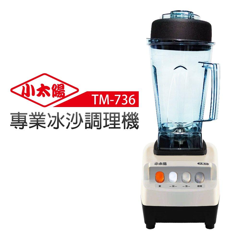 【小太陽】專業冰沙調理機(TM-736)