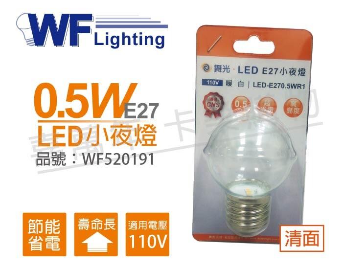 舞光led 0.5w 110v g40 暖白 e27頭球泡