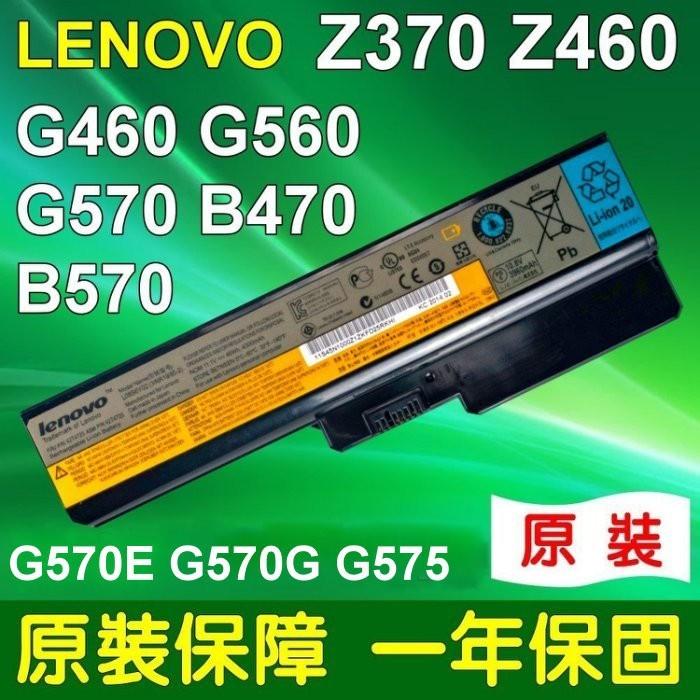 lenovo g460 原廠電池 v360 v360a v360g v370 v370a