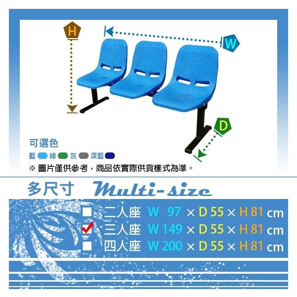 c . l 居家生活館  1-7 公共排椅三人座/連排椅/機場椅/等候椅
