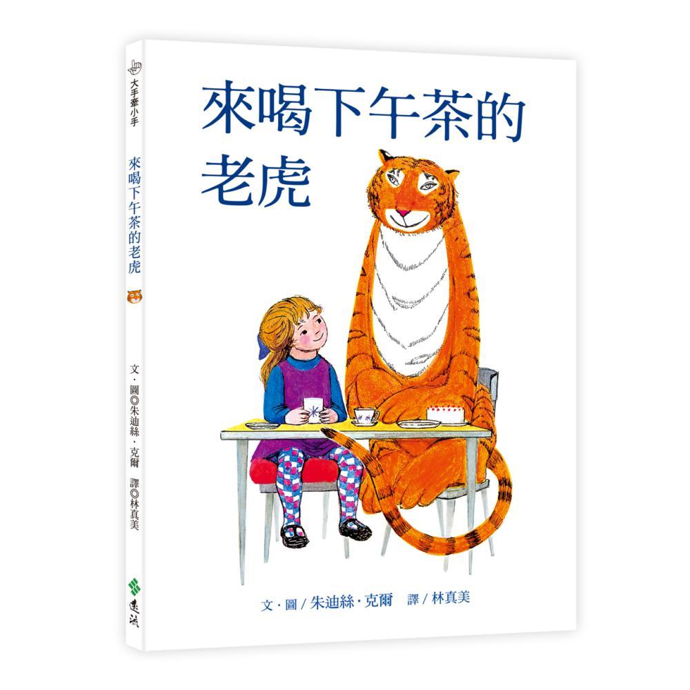 來喝下午茶的老虎(50週年紀念版)─大手牽小手