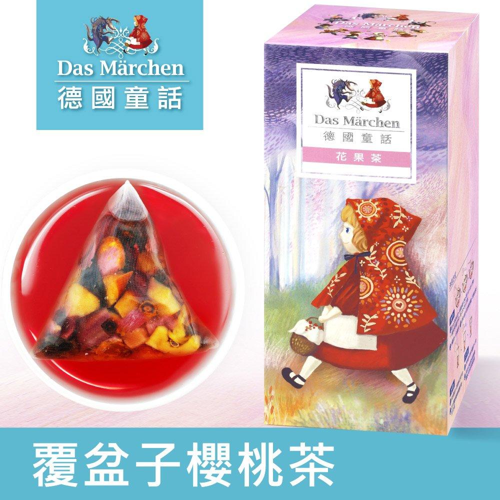 德國童話 覆盆子櫻桃果粒茶茶包 (15入/盒)