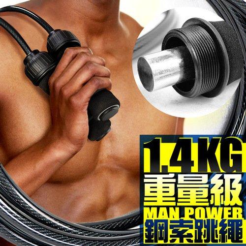 台灣製造 重量級1.4KG鋼索跳繩(1.4公斤加重跳繩.取代啞鈴重量訓練.運動健身器材