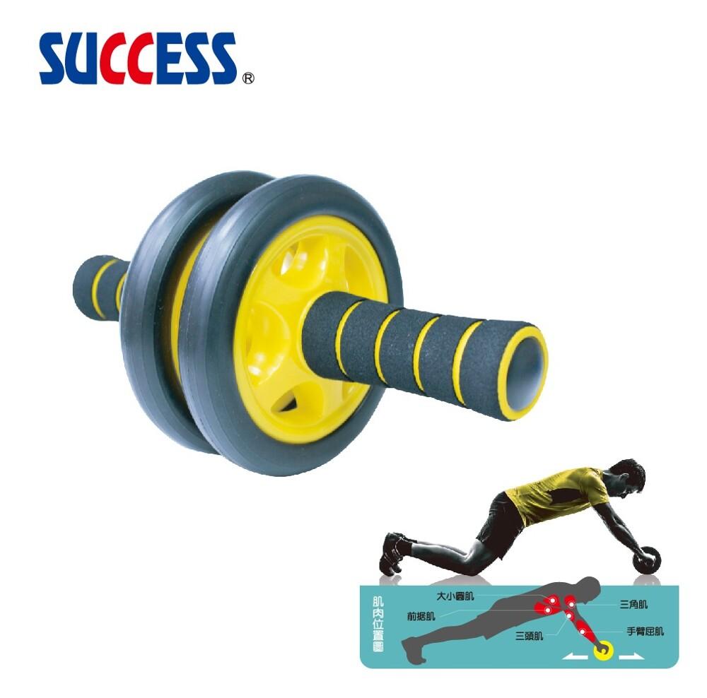 成功 s5203 彩色防滑健腹器雙輪 (附跪墊) 腹肌滾輪 滑輪 健身輪 1入1個