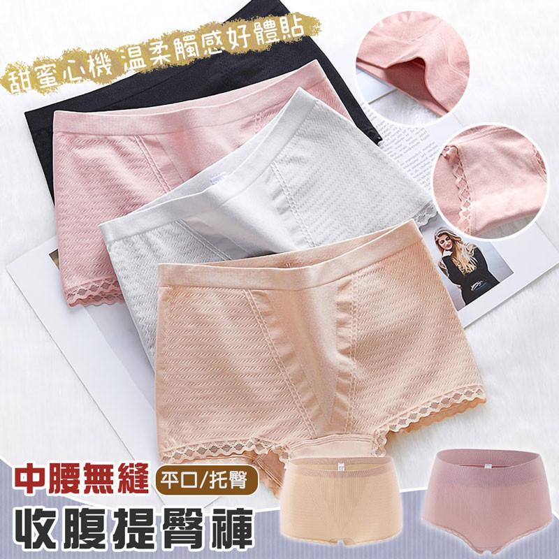 中腰無痕收腹提臀褲 (贈便攜香皂紙1盒)