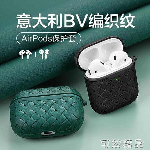 AirPods保護套airpodspro蘋果保護套airpods2/1硅膠通用軟殼BV編織 聖誕節全館免運