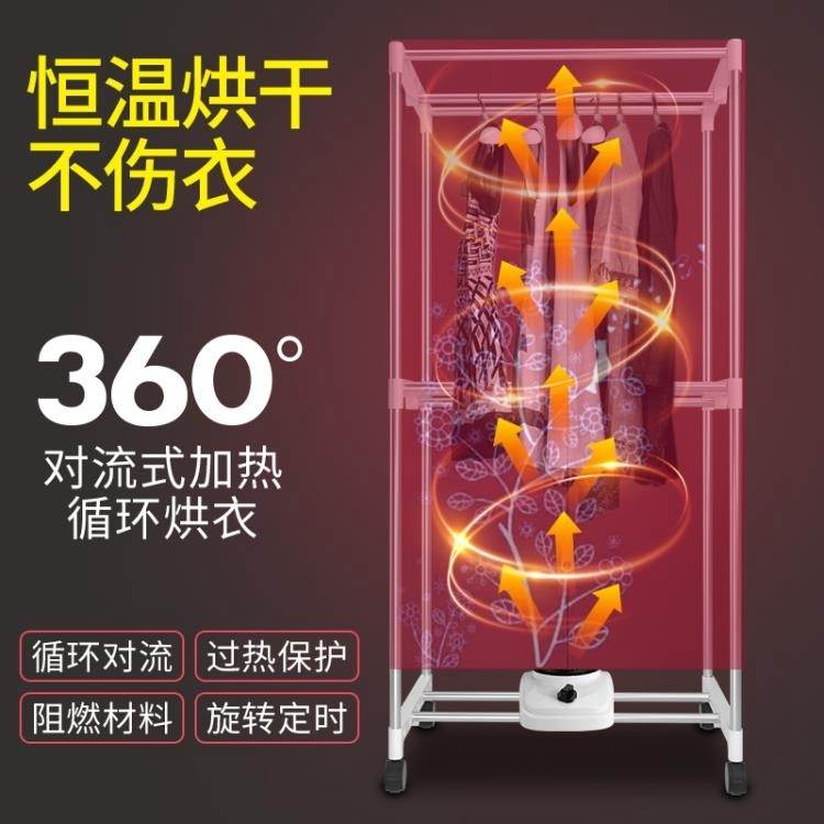 乾衣機 烘干機家用小型速干衣物省電干衣機雙層哄干衣風干神器衣架烤衣服 WJ
