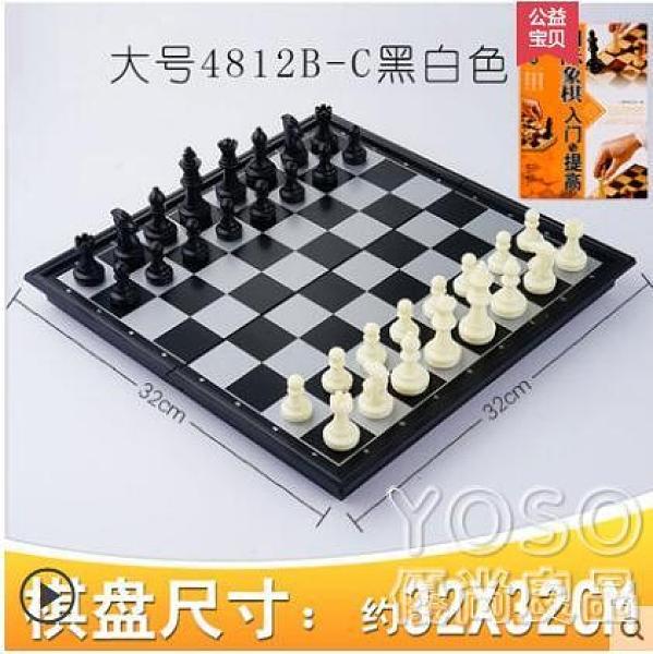 象棋 國際象棋磁性便攜黑白盤折疊棋盤磁石友邦入門小學生兒童比賽專用 快速出貨YJT