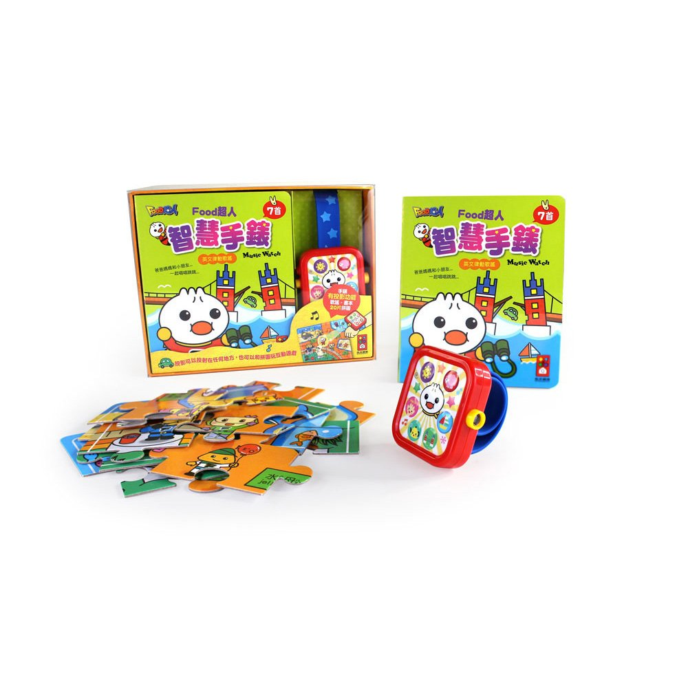 風車圖書-FOOD超人智慧手錶-英文(附水族館拼圖)