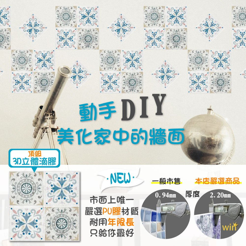【DIY-3D立體背景貼-知性風】市售獨家PU材質-一組兩片(壁貼/3D立體/背景貼)