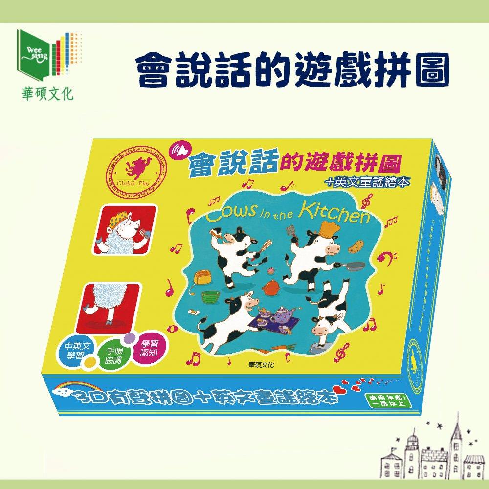 【華碩文化】會說話的遊戲拼圖(任)